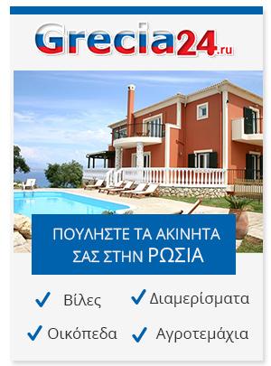 grecia24_banner_exnet